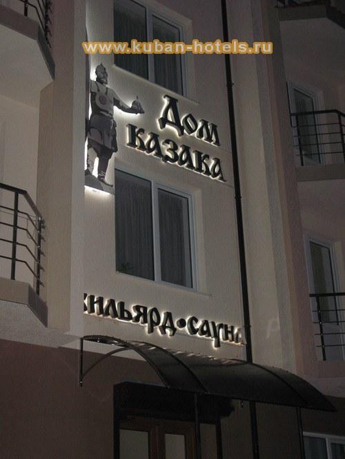 """Мини-отель """"Дом казака"""""""