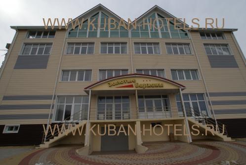 Отель «Золотые барханы»